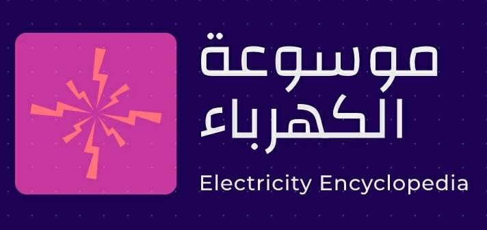 موسوعة الكهرباء