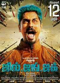 Jil Jung Juk (2016) Full Tamil Movies Download 300MB