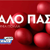 Ευχές από τη THERMISnews.gr