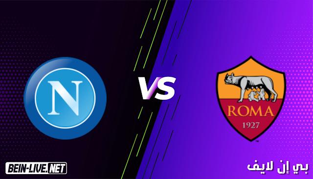 مشاهدة مباراة روما ونابولي بث مباشر اليوم بتاريخ 21-03-2021 في الدوري الايطالي