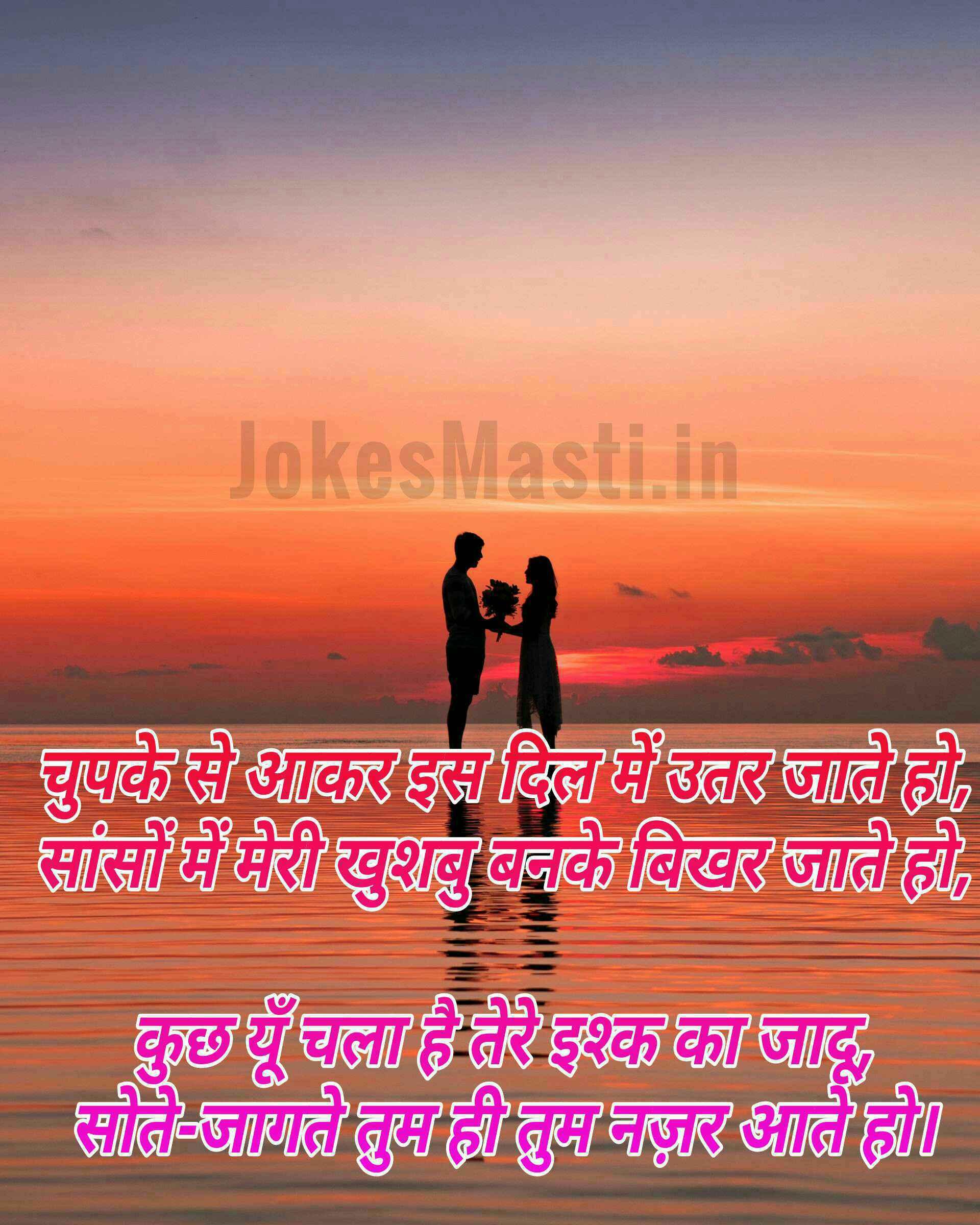 Shayari first hindi love First Love