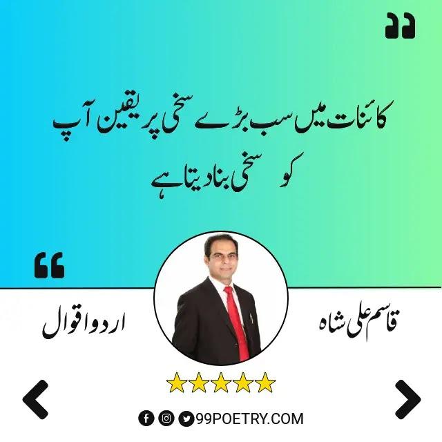 kaynat Mein sabse Bade Sakhi per-Qasim Ali Shah Quotes