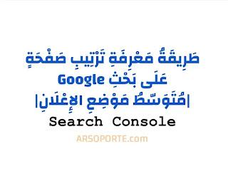 خلفية بيضاء تحمل النص الآتي: طريقة معرفة ترتيب صفحة على نتائج البحث. ماوسط موضع الإعلان Search Console arsoporte.com