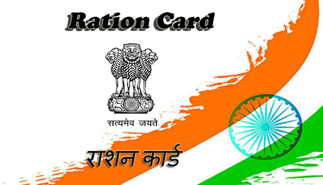 Have an Agent Helped You with the Ration Card Creation Process, through the Internet: eAskme