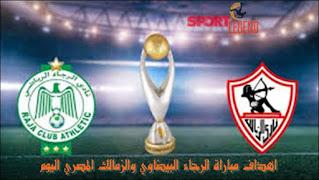 اهداف مباراة الرجاء البيضاوي والزمالك المصري اليوم