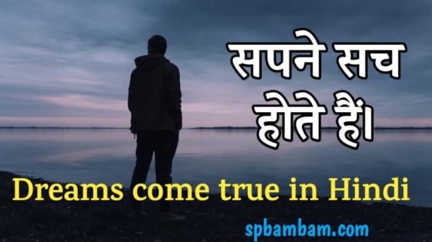 सपने सच हो जाते हैं Dreams come true in Hindi