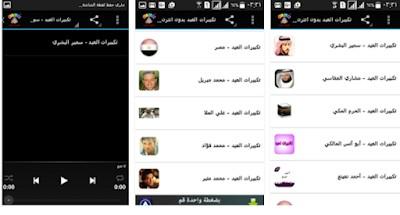 تحميل تكبيرات العيد للشيخ علي الملا mp3