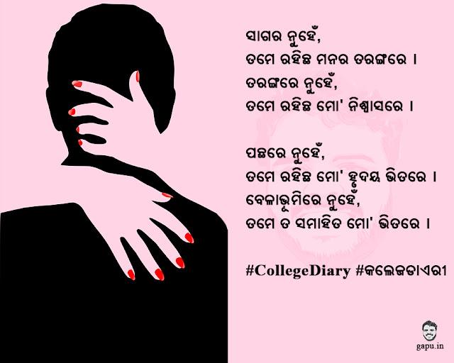 ସମାହିତ - Samahita Odia poem by Sangram Keshari Senapati (Gapu)