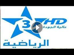 قناة الرياضية المغربية مباشر arryadia