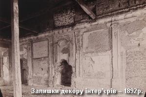 Декор замкових інтер'єрів 1892р.