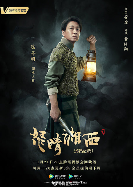 Candle in the Tomb The Wrath of Time cdrama Pan Yueming