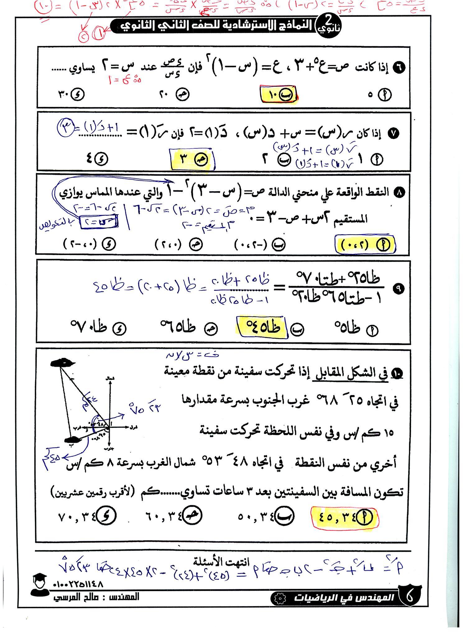 مراجعة ليلة امتحان الرياضيات البحتة للصف الثاني الثانوي بالاجابات 6