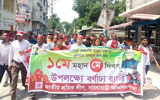 sarishabari may day rally
