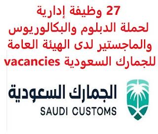 وظائف السعودية 27 وظيفة إدارية لحملة الدبلوم والبكالوريوس والماجستير لدى الهيئة العامة للجمارك السعودية vacancies 27 وظيفة إدارية لحملة الدبلوم والبكالوريوس والماجستير لدى الهيئة العامة للجمارك السعودية vacancies  تعلن الهيئة العامة للجمارك السعودية, عن توفر 27 وظيفة إدارية لحملة الدبلوم والبكالوريوس والماجستير, لأصحاب الخبرة وبدون خبرة, للعمل لديها وذلك للوظائف التالية: 1- منسق إداري 2- مفتش التزام أول 3- مشرف فترة (إدارة التحريات) 4- مشرف فترة (إدارة التحقيقات) 5- مدير مراجعة المنافذ الجمركية 6- مدير عام التوظيف واستقطاب الكفاءات 7- مدير التصميم التنظيمي وتخطيط القوى العاملة 8- مدير إدارة تجربة العملاء 9- مدير إدارة المراجعة المالية والإدارية 10- مدير إدارة المراجعة التشغيلية 11- محقق أول (إدارة التحقيقات والتحريات) 12- محقق (إدارة التحقيقات والتحريات) 13- رئيس قسم مراجعة المنافذ الجوية 14- رئيس قسم مراجعة المنافذ البرية 15- رئيس قسم مراجعة المنافذ البحرية 16- رئيس قسم المراجعة المالية 17- رئيس قسم المراجعة الإدارية 18- رئيس قسم التنسيق الحكومي 19- رئيس قسم الاستشارات 20- أخصائي تميز إجراءات 21- أخصائي تعاون دولي أول (إدارة التعاون الخليجي والعربي) 22- أخصائي تعاون دولي أول 23- أخصائي أول (الإدارة العامة للشؤون القانونية) 24- أخصائي أول مشتريات 25- أخصائي أول تحقيقات 26- أخصائي أول عقود ومناقصات 27- أخصائي أول تدريب للتقدم إلى الوظيفة اضغط على الرابط هنا  أنشئ سيرتك الذاتية     أعلن عن وظيفة جديدة من هنا لمشاهدة المزيد من الوظائف قم بالعودة إلى الصفحة الرئيسية قم أيضاً بالاطّلاع على المزيد من الوظائف مهندسين وتقنيين محاسبة وإدارة أعمال وتسويق التعليم والبرامج التعليمية كافة التخصصات الطبية محامون وقضاة ومستشارون قانونيون مبرمجو كمبيوتر وجرافيك ورسامون موظفين وإداريين فنيي حرف وعمال