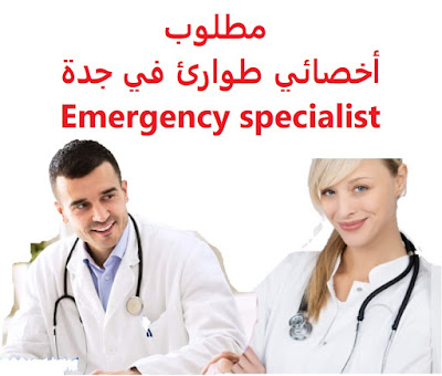 وظائف السعودية مطلوب أخصائي طوارئ في جدة Emergency specialist