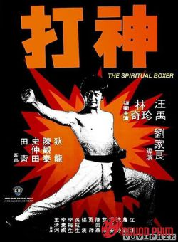 Thần Đá - The Spiritual Boxer (1975)