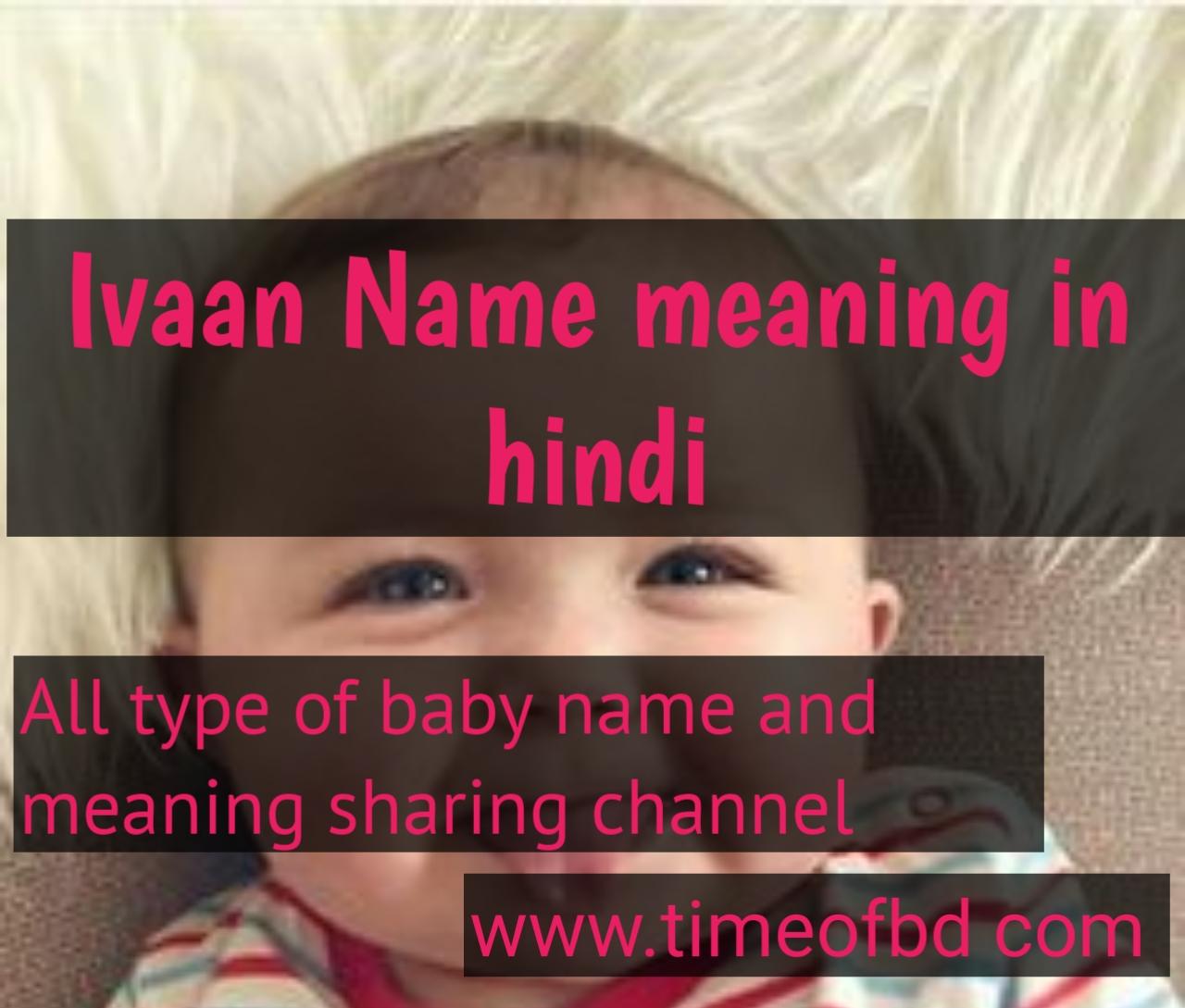 ivaan name meaning in hindi, ivaan ka meaning ,ivaan meaning in hindi dictioanry,meaning of ivaan in hindi