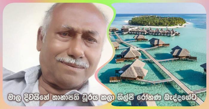 https://www.gossiplankanews.com/2020/02/rohana-beddage-maldives-ambasidor.html#more