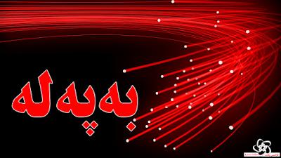 "پارتی:  بەتەوافوقی سیاسی  شوێنی یوسف محمد"" پڕدەکەینەوە  کۆتا هۆشداریە  بۆ گۆڕان وکۆمەڵ"