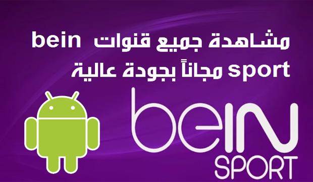 التطبيقات التي تسمح لك بمشاهدة القنوات الرياضية مجانا على هاتفك و يمكنك مشاهدة قنوات bein sport  بجودة عالية.