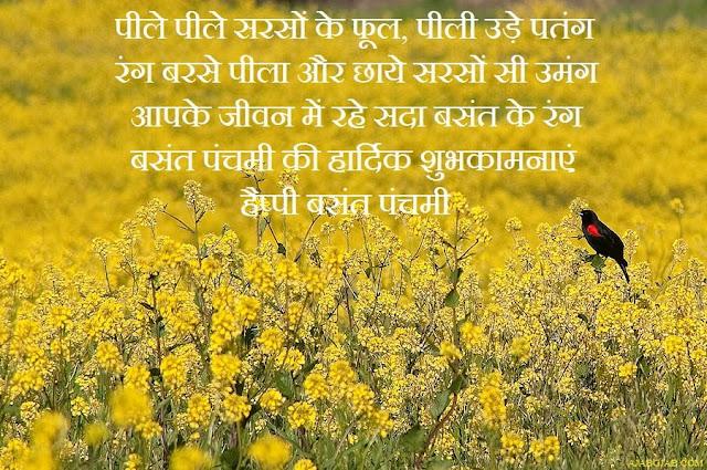 Vasant Panchami Images in Hindi