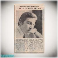 Ο Τόλης Βοσκόπουλος σε δημοσίευμα του περιοδικού Ντομινό