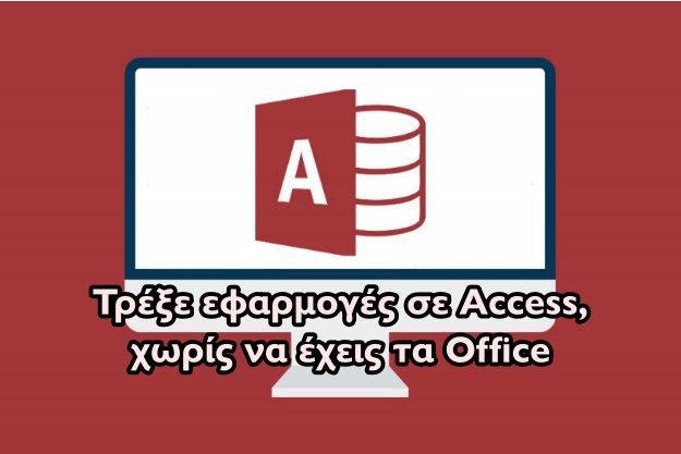 Τρέξε εφαρμογές σε Access χωρίς να έχεις Access