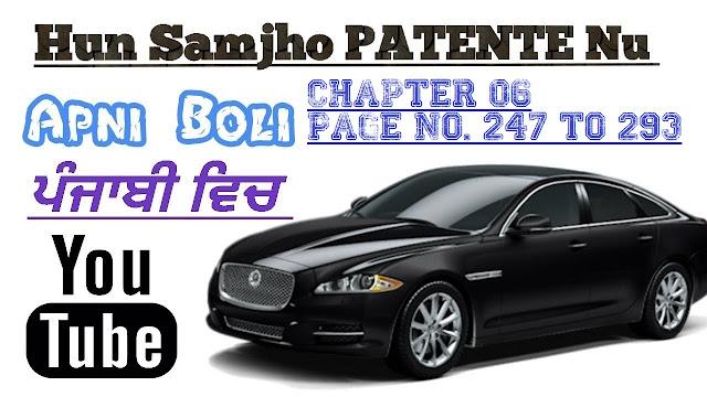 Patente B in Punjabi Chapter 06