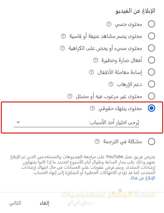 شرح كيف تقوم بإرسال إشعار بإزالة المحتوى بسبب انتهاك حقوق الطبع والنشر الخاصة بك في يوتيوب
