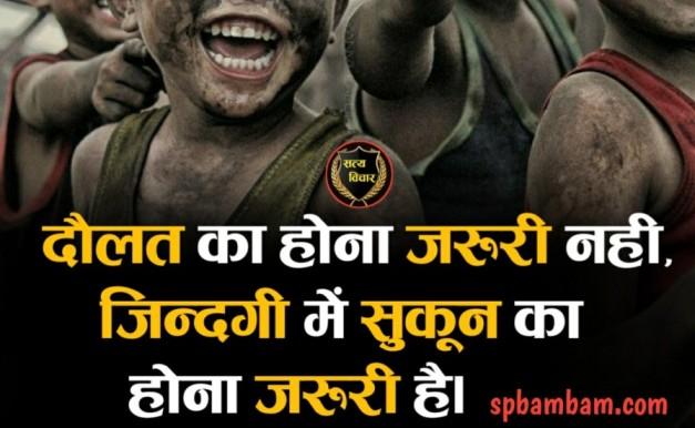 जिंदगी में दौलत का होना जरूरी नहीं , positive thoughts about life in hindi - जीवन के बारे में सकारात्मक विचार
