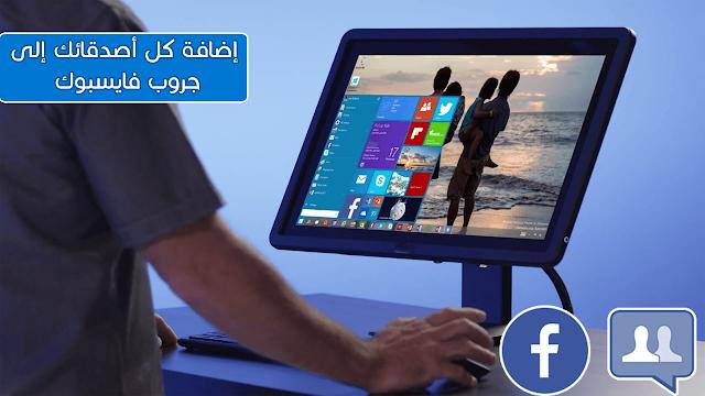 إضافة كل أصدقائك إلى جروب على الفايسبوك بضغطة زر واحدة | طريقة سهلة و مضمونة