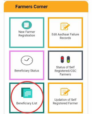 pm kisan beneficiary status check