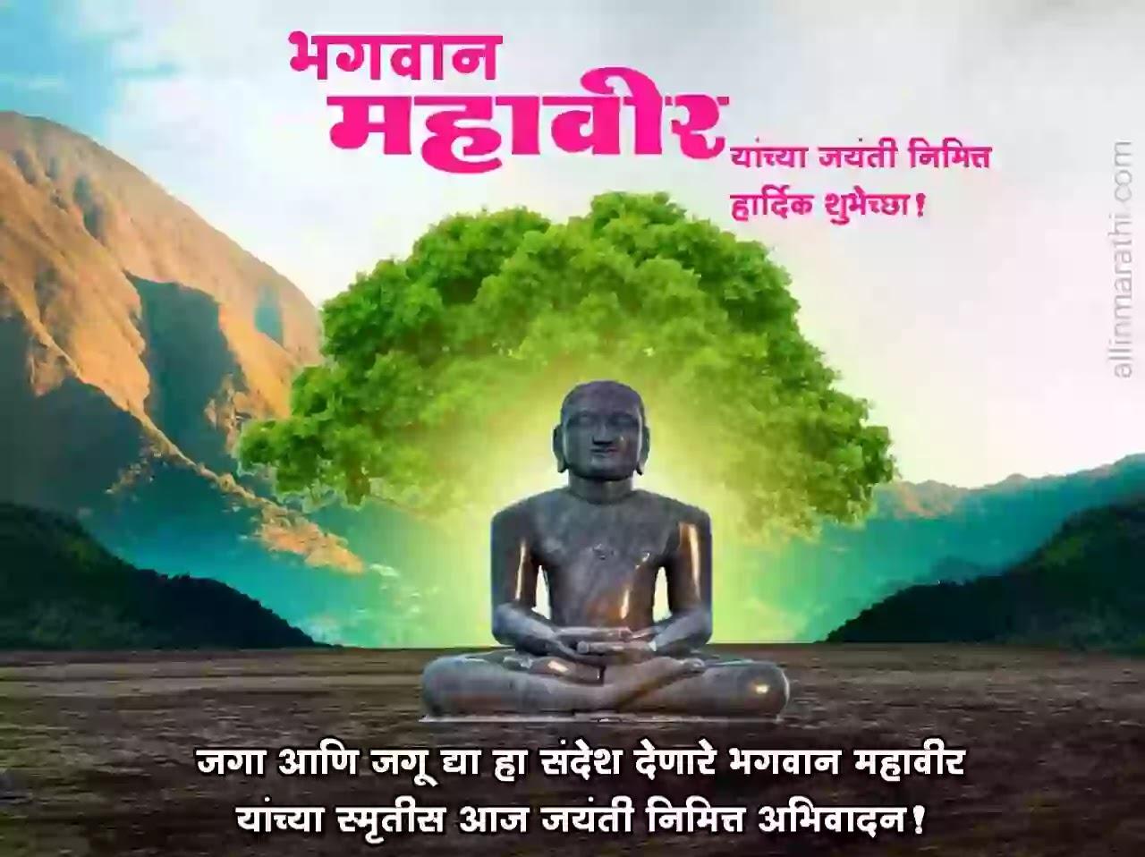 Mahavir-jayanti-status-marathi