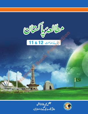 Class 12 Pakistan Studies  UrduText Book for FBISE Federal Board  PDF Download
