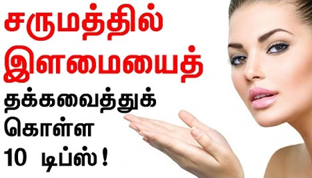How to Maintain Youthful Skin in tamil
