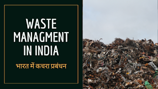 Waste  In Hindi,  solid waste in hindi ,  solid waste management in hindi , kachra kya hai , apshisht kya hai ,  ( waste management in india  in hindi),waste management in hindi,what is waste management,waste management, waste management policy ,  What is solid waste management in hindi