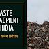 जानिए भारत में कचरा प्रबन्धन की समस्या और उसके समाधान || Waste  In Hindi ( हिंदी )