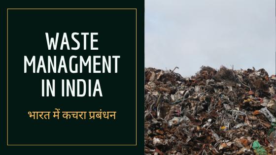 Waste  In Hindi ( हिंदी )