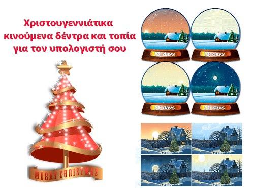 get-xmas - Κατέβασε δωρεάν κινούμενα χριστουγεννιάτικα δέντρα και τοπία