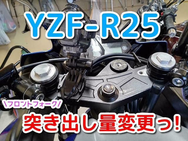 YZF-R25 フロントフォーク 突き出し量変更