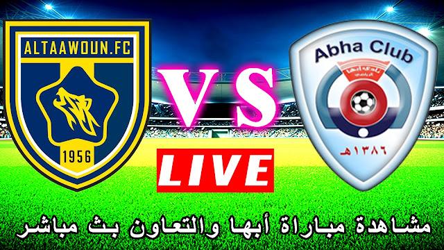 مشاهدة مباراة أبها والتعاون بث مباشر بتاريخ 07-03-2020 الدوري السعودي