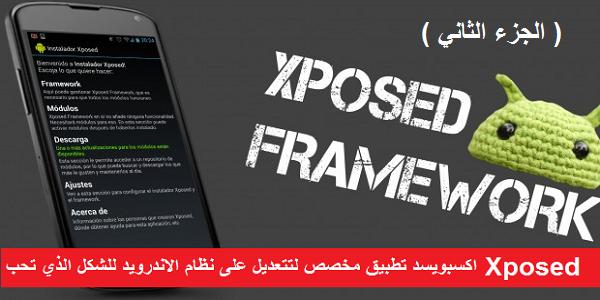 حول نظامك الاندرويد ليتناسب مع احتياجاتك للشكل الذي تريد باستخدام تطبيق Xposed (جزء ثاني) | بحرية درويد