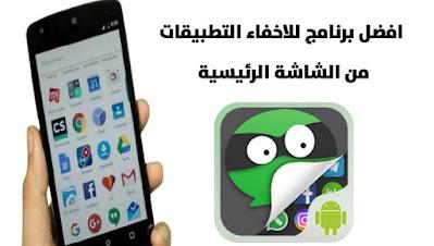 إخفاء التطبيقات من الشاشة الرئيسية أفضل تطبيق للاندروبد