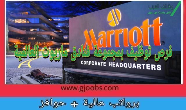 مجموعة فنادق ماريوت العالمية في قطر تعلن عن وظائف متنوعة