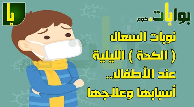 الرّشح او الاصابة بالإنفلونزا. وجود شي فى مجرى التنفس من بقايا الأكل . التهابات مجرى التنفس الفيروسي او الجرثومي . حالات حساسية من الغبار أو من الرّوائح. حالات الاصابة بالربو المزمن.