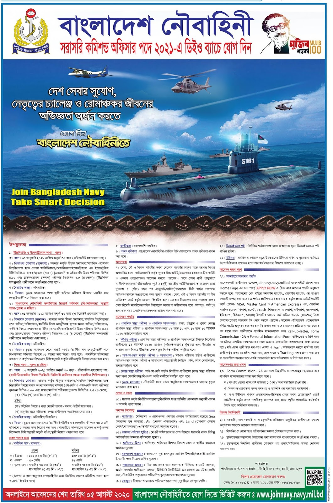 Join Bangladesh Navy