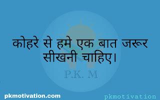 Pkmotivation