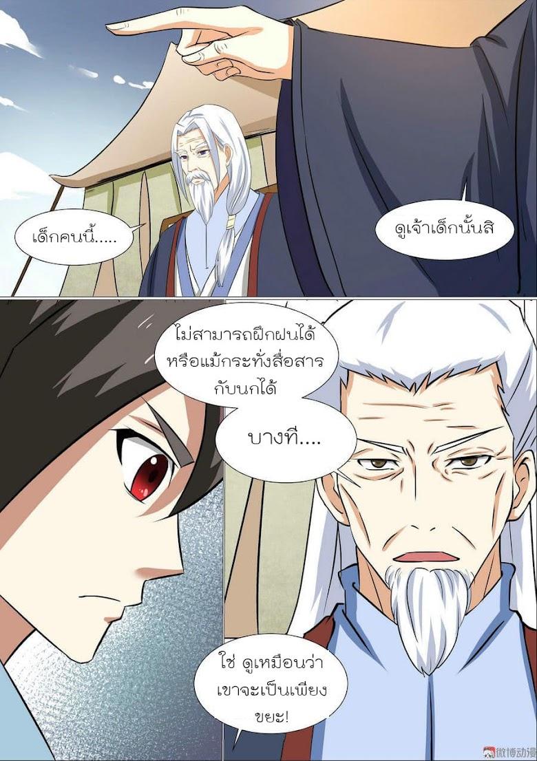 White Saint - หน้า 11