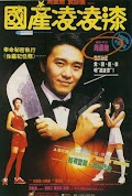 國產凌凌漆 - From Beijing With Love (1994)