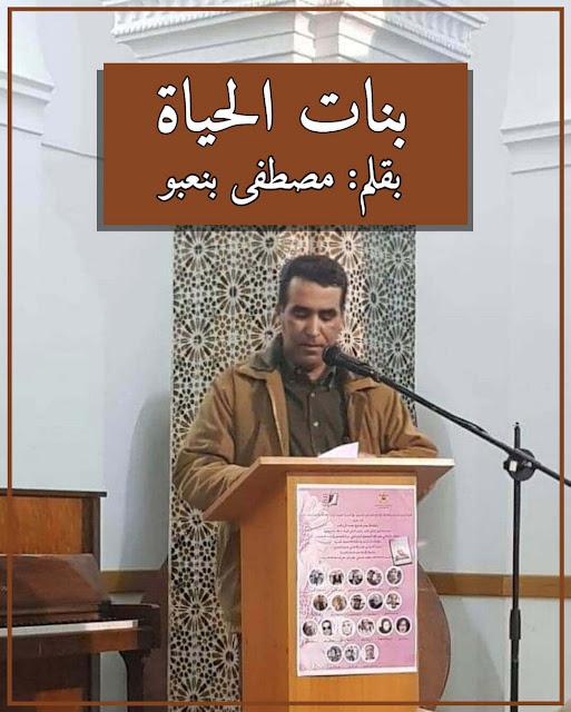 بنات الحياة للمبدع مصطفى بنعبو